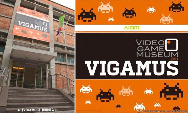 vigamus museo del videogioco notte dei musei